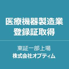 医療機器製造業 登録証取得 東証一部上場 株式会社オプティム