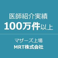 医師紹介実績100万件以上 マザーズ上場 MRT株式会社