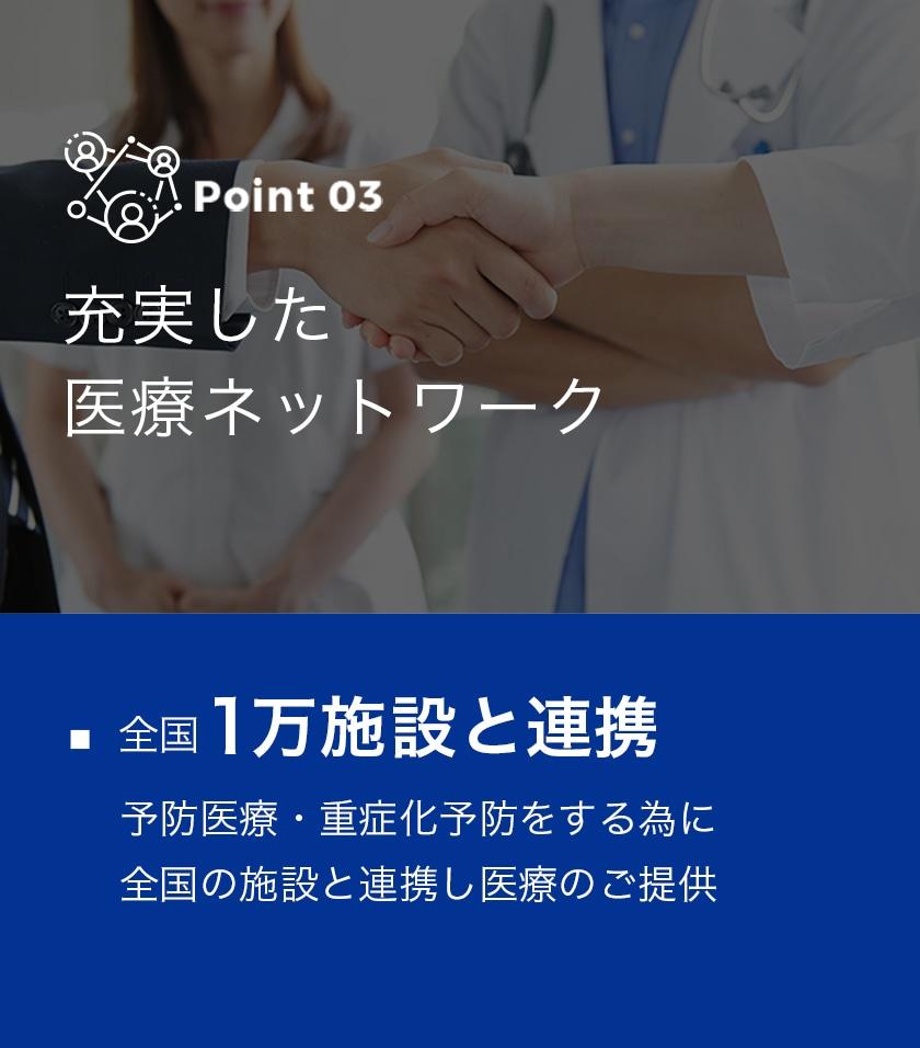 充実した医療ネットワーク