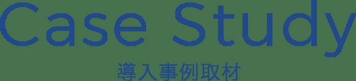 CaseStudy 導入事例取材