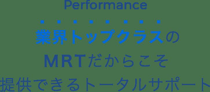 業界トップクラスのMRTだからこそ提供できるトータルサポート