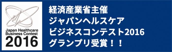 経済産業主催ジャパンヘルスケアビジネスコンテンスト2016グランプリ受賞!